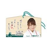 SKE48 2016年1月度個別グッズ「絵馬」 斉藤真木子