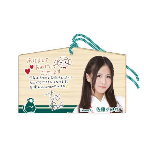 SKE48 2016年1月度個別グッズ「絵馬」 佐藤すみれ
