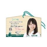 SKE48 2016年1月度個別グッズ「絵馬」 菅原茉椰