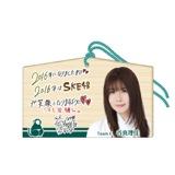 SKE48 2016年1月度個別グッズ「絵馬」 谷真理佳
