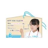 SKE48 2016年1月度個別グッズ「絵馬」 片岡成美