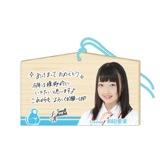 SKE48 2016年1月度個別グッズ「絵馬」 和田愛菜