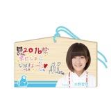 SKE48 2016年1月度個別グッズ「絵馬」 水野愛理