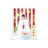 SKE48 2016年1月度個別グッズ「アクリルスタンド 巫女ver.」 竹内舞