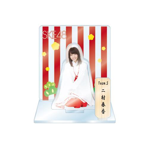 SKE48 2016年1月度個別グッズ「アクリルスタンド 巫女ver.」 二村春香