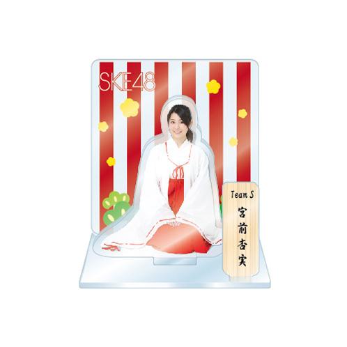 SKE48 2016年1月度個別グッズ「アクリルスタンド 巫女ver.」 宮前杏実
