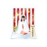 SKE48 2016年1月度個別グッズ「アクリルスタンド 巫女ver.」 惣田紗莉渚