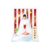 SKE48 2016年1月度個別グッズ「アクリルスタンド 巫女ver.」 熊崎晴香