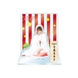 SKE48 2016年1月度個別グッズ「アクリルスタンド 巫女ver.」 斉藤真木子