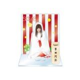 SKE48 2016年1月度個別グッズ「アクリルスタンド 巫女ver.」 柴田阿弥