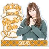 SKE48 2016年2月度個別グッズ「モバイルスタンド」 後藤理沙子