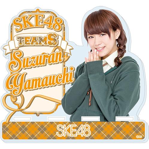 SKE48 2016年2月度個別グッズ「モバイルスタンド」 山内鈴蘭