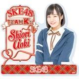 SKE48 2016年2月度個別グッズ「モバイルスタンド」 青木詩織