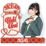 SKE48 2016年2月度個別グッズ「モバイルスタンド」 荒井優希