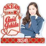 SKE48 2016年2月度個別グッズ「モバイルスタンド」 石田安奈