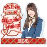 SKE48 2016年2月度個別グッズ「モバイルスタンド」 高木由麻奈