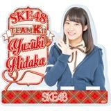 SKE48 2016年2月度個別グッズ「モバイルスタンド」 日高優月