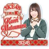 SKE48 2016年2月度個別グッズ「モバイルスタンド」 松村香織