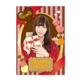SKE48 2016年2月度個別グッズ「下敷き(バレンタイン)」 後藤理沙子