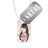 SKE48 2016年3月度個別グッズ「スライドドッグタグ」 白井琴望