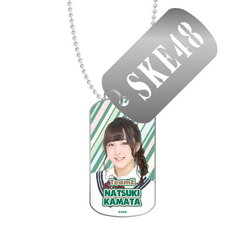 SKE48 2016年3月度個別グッズ「スライドドッグタグ」 鎌田菜月