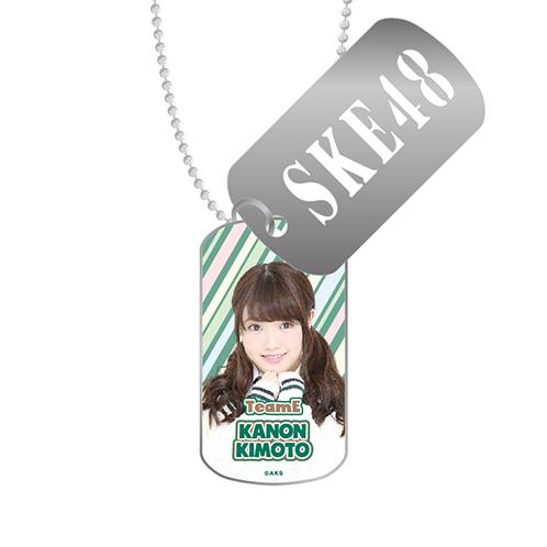 SKE48 2016年3月度個別グッズ「スライドドッグタグ」 木本花音