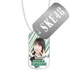 SKE48 2016年3月度個別グッズ「スライドドッグタグ」 熊崎晴香
