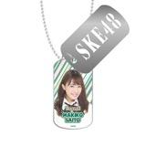 SKE48 2016年3月度個別グッズ「スライドドッグタグ」 斉藤真木子