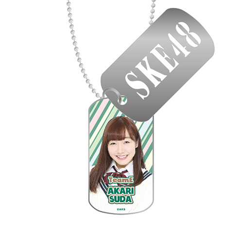 SKE48 2016年3月度個別グッズ「スライドドッグタグ」 須田亜香里