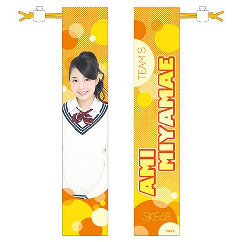 SKE48 2016年3月度個別グッズ「ペンライト巾着」 宮前杏実