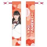 SKE48 2016年3月度個別グッズ「ペンライト巾着」 竹内彩姫
