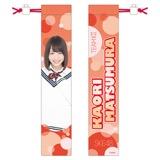 SKE48 2016年3月度個別グッズ「ペンライト巾着」 松村香織