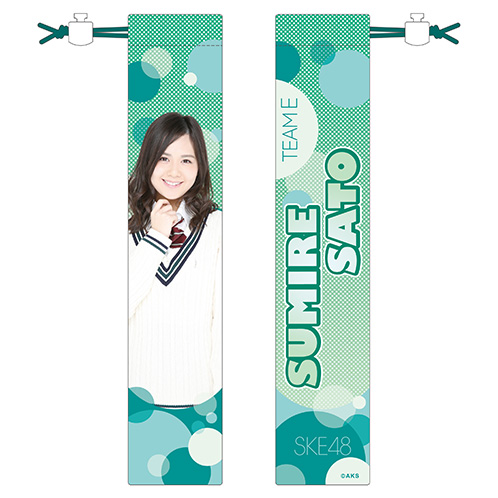 SKE48 2016年3月度個別グッズ「ペンライト巾着」 佐藤すみれ