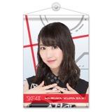 SKE48 2016年5月度選抜個別グッズ「A4タペストリー」 熊崎晴香