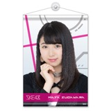 SKE48 2016年5月度選抜個別グッズ「A4タペストリー」 菅原茉椰