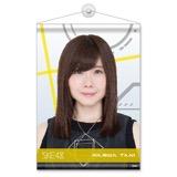 SKE48 2016年5月度選抜個別グッズ「A4タペストリー」 谷真理佳