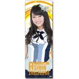 SKE48 2016年6月度個別グッズ「ロングクリアポスター」 犬塚あさな