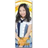 SKE48 2016年6月度個別グッズ「ロングクリアポスター」 山田樹奈