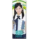 SKE48 2016年6月度個別グッズ「ロングクリアポスター」 後藤楽々