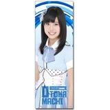 SKE48 2016年6月度個別グッズ「ロングクリアポスター」 町音葉