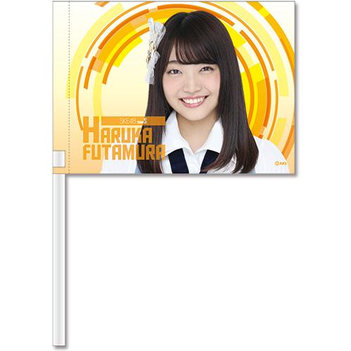 SKE48 2016年6月度個別グッズ「フラッグ」 二村春香