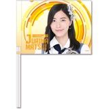SKE48 2016年6月度個別グッズ「フラッグ」 松井珠理奈