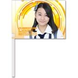 SKE48 2016年6月度個別グッズ「フラッグ」 松本慈子