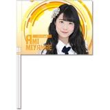 SKE48 2016年6月度個別グッズ「フラッグ」 宮前杏実