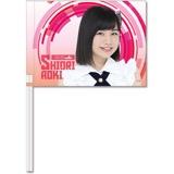 SKE48 2016年6月度個別グッズ「フラッグ」 青木詩織