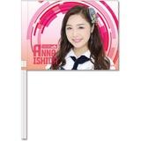 SKE48 2016年6月度個別グッズ「フラッグ」 石田安奈
