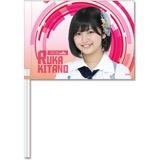 SKE48 2016年6月度個別グッズ「フラッグ」 北野瑠華
