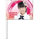 SKE48 2016年6月度個別グッズ「フラッグ」 惣田紗莉渚