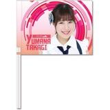 SKE48 2016年6月度個別グッズ「フラッグ」 高木由麻奈