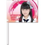 SKE48 2016年6月度個別グッズ「フラッグ」 竹内彩姫